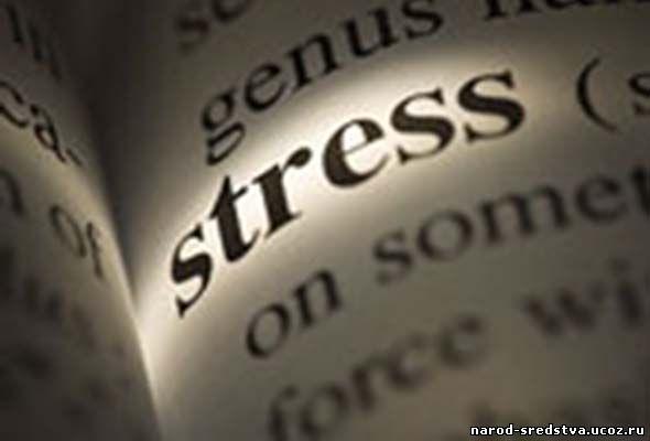 Воздействие стресса
